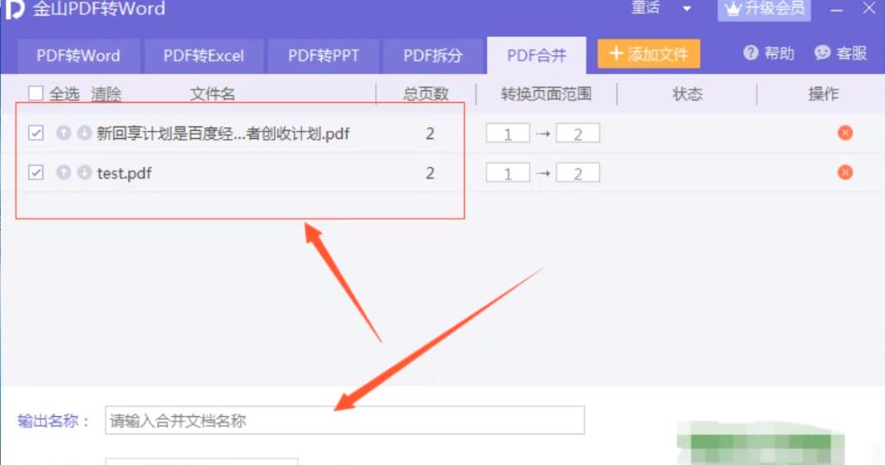 WPS办公软件如何合并PDF文档?第5张