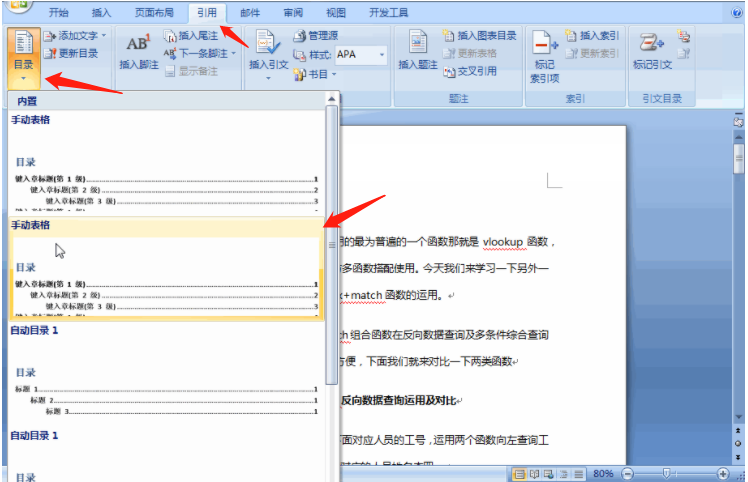 wps怎么缩小页面?第5张