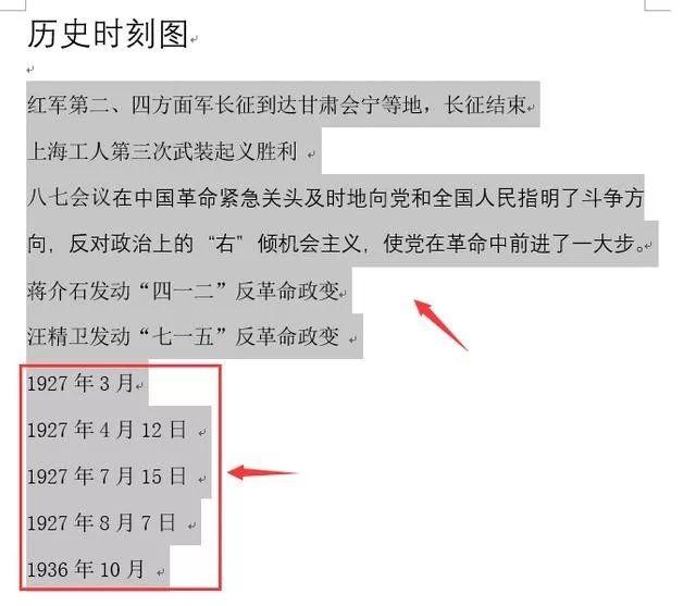wps文字排序怎么操作第5张