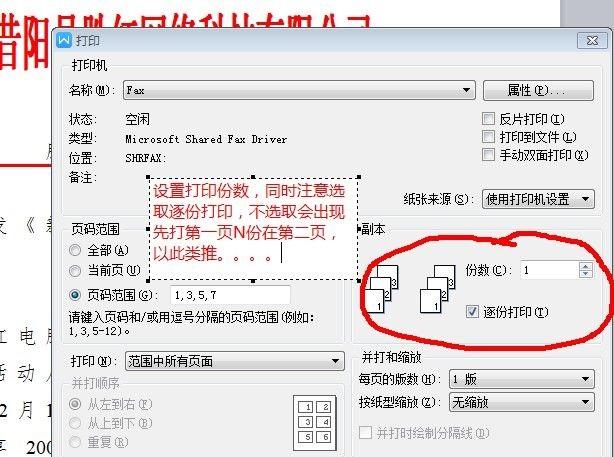 wps文档怎么打印出来?第5张