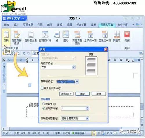 wps文档怎么编辑页码?第5张