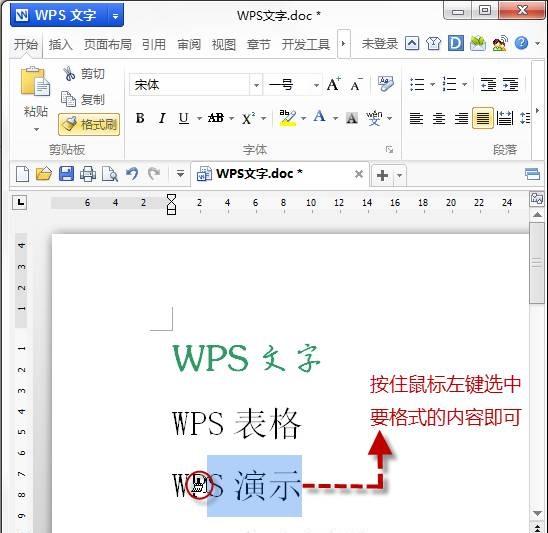 WPS office怎么用剪切板第5张