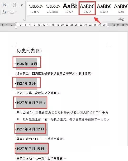 wps文字排序怎么操作第6张