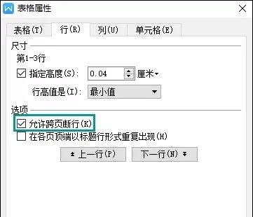 WPS表格显示不全怎么处理?第6张