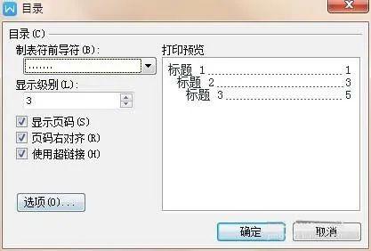 wps目录字体怎么设置?第7张