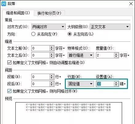 WPS表格显示不全怎么处理?第8张