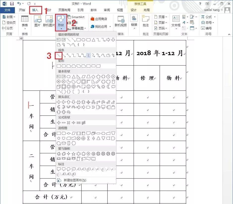 wps office表格怎么三斜线第7张