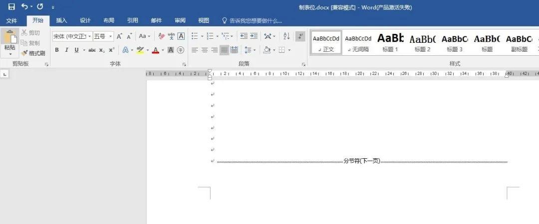 wps office怎么空白页删除?第2张