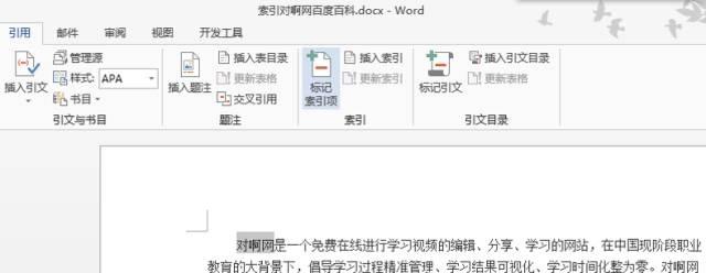 wps office目录怎么添加第1张