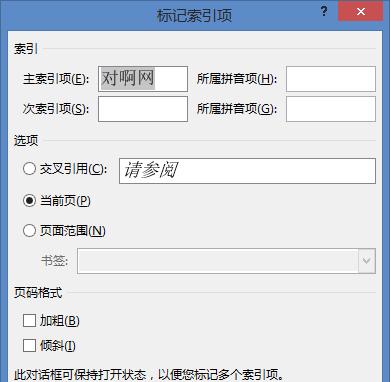 wps office目录怎么添加第2张