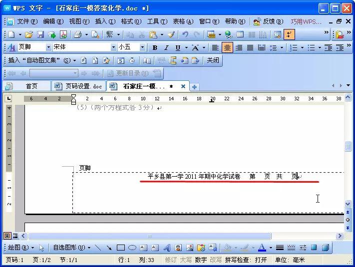 wps office文档怎么页码?第3张