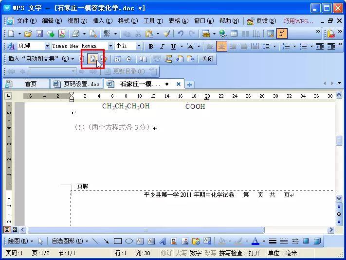 wps office文档怎么页码?第5张