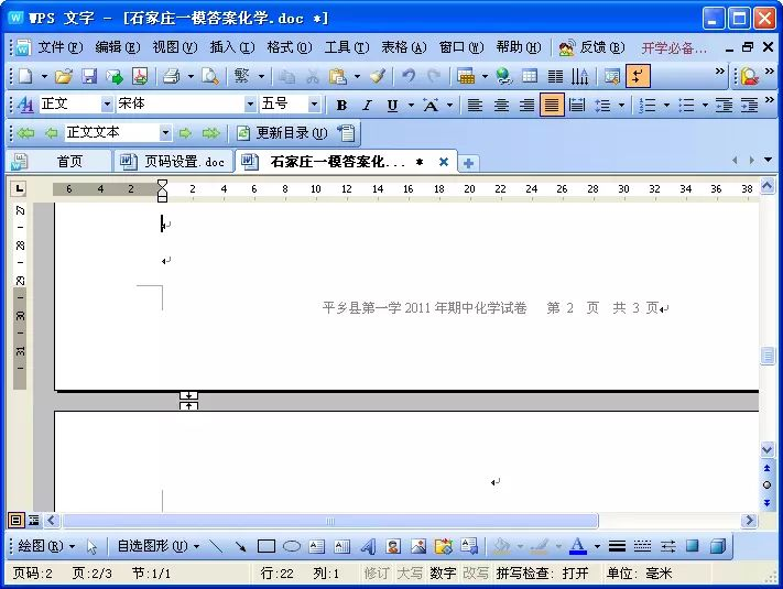 wps office文档怎么页码?第6张