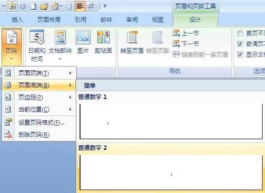 怎么在wps office中设置页码?第5张