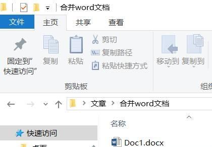 wps office怎么文件合并第1张