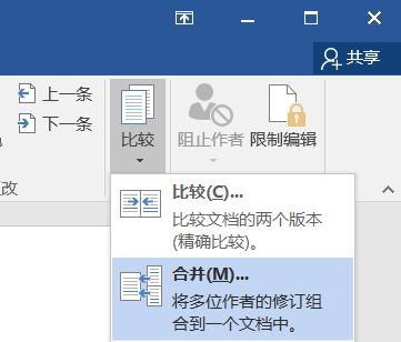 wps office怎么文件合并第5张