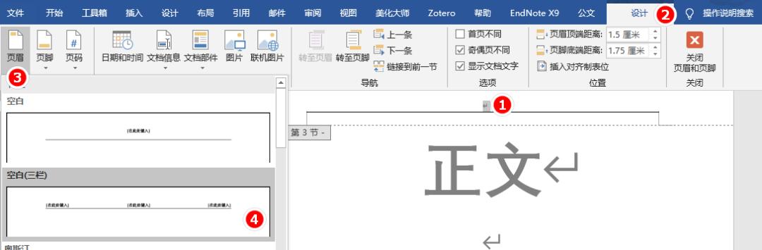 wps office的页眉页脚怎么设置第4张