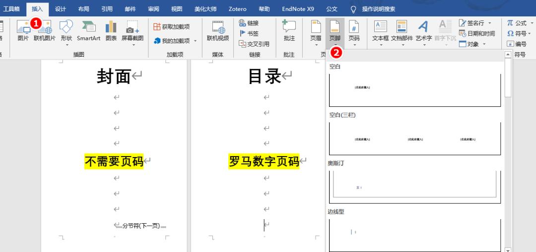 wps office的页眉页脚怎么设置第6张