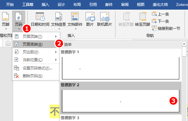 wps office的页眉页脚怎么设置第10张