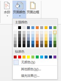 wps office颜色怎么变第2张