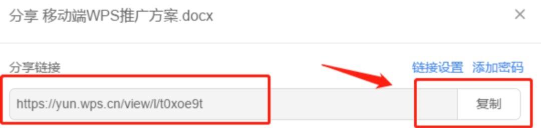 怎么用WPS云文档替代U盘第8张