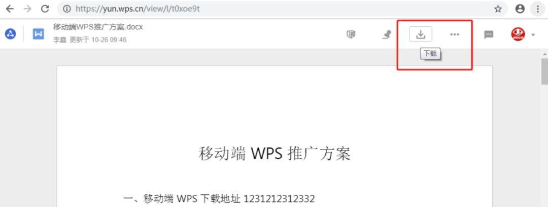 怎么用WPS云文档替代U盘第9张